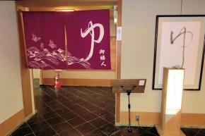 yukai-kinpasou-2o
