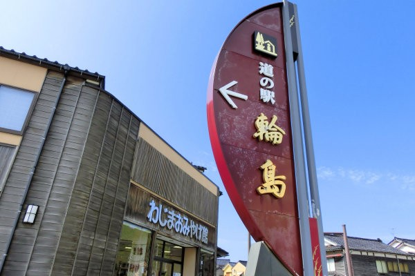 RoadStation-wajima-a