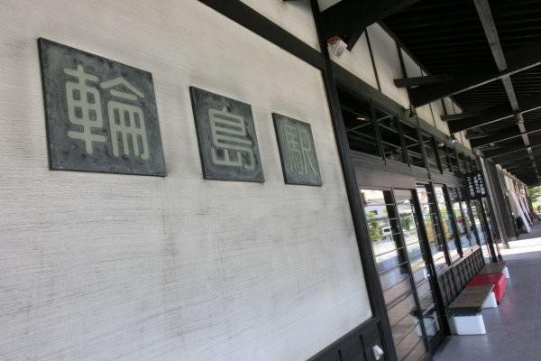 RoadStation-wajima-c