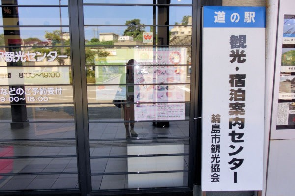 RoadStation-wajima-e