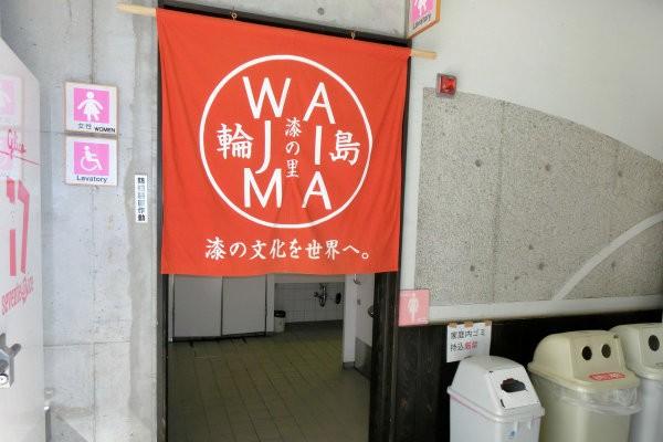 RoadStation-wajima-j
