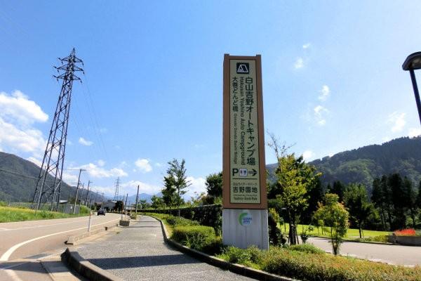 hakusan-auto-camp-1a