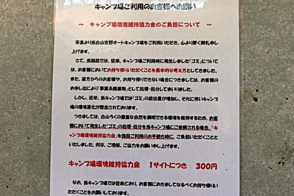 hakusan-auto-camp-1t