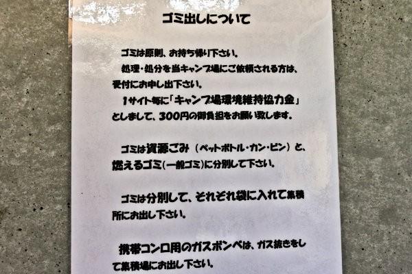 hakusan-auto-camp-1u