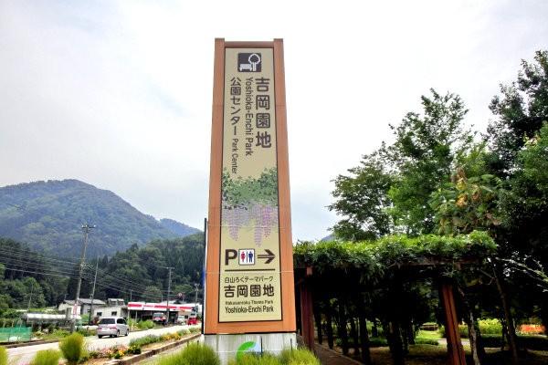hakusan-yosinoenti-1a