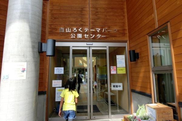 hakusan-yosinoenti-1d