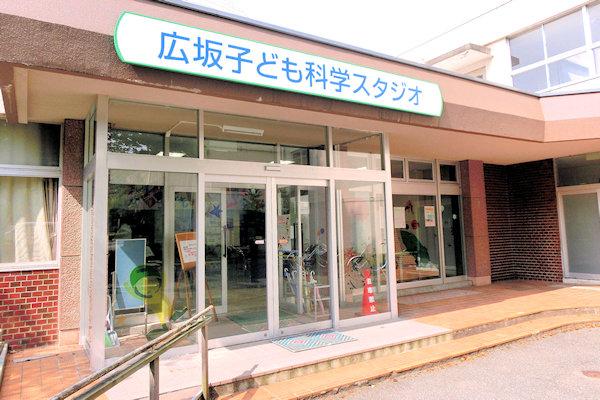 hirosaka-kodomo-kagaku-1a