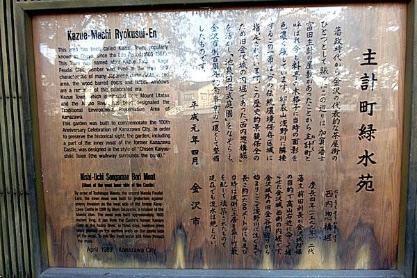 kanazawa-kazoemati-1g