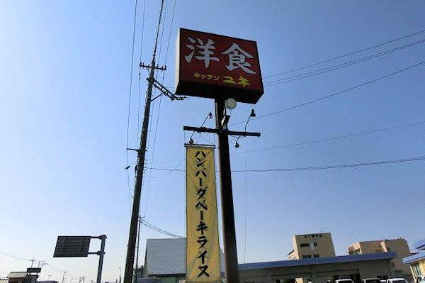kitchenyuki-1a