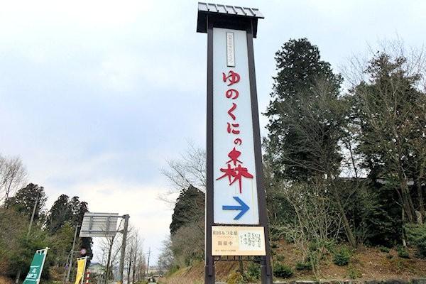 kaga-yunokuninomori-1a