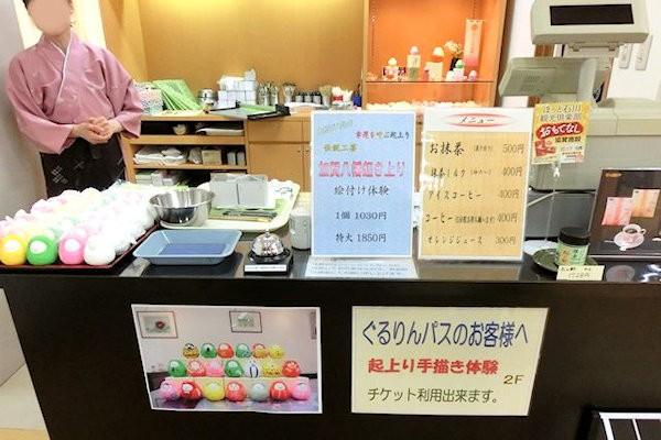 kanazawa-kannkoubussannkann-1e