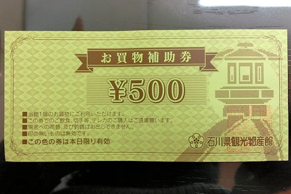 kanazawa-kannkoubussannkann-1o