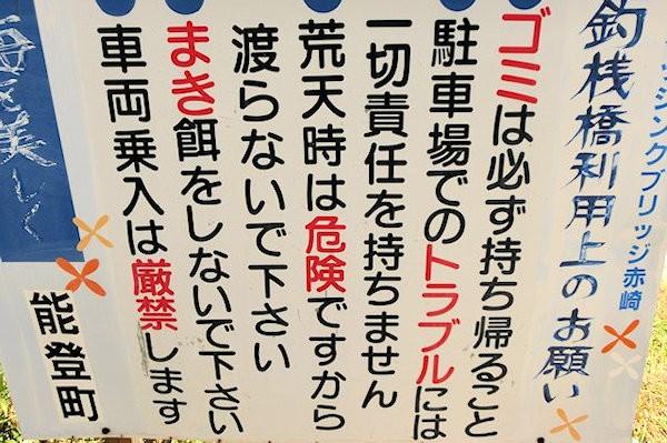 fishing-bridge-akasaki-2c