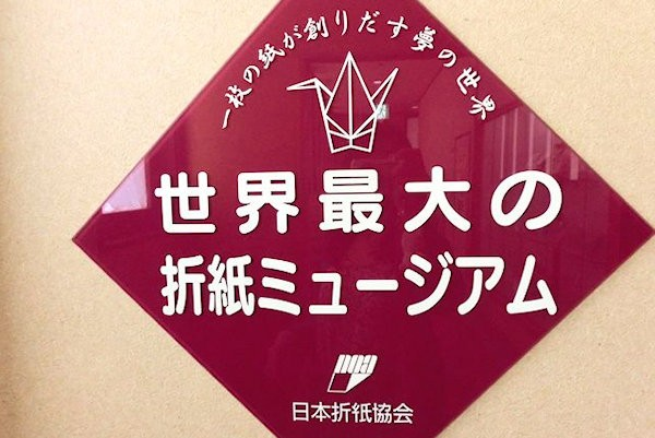 kaga-origami-1c