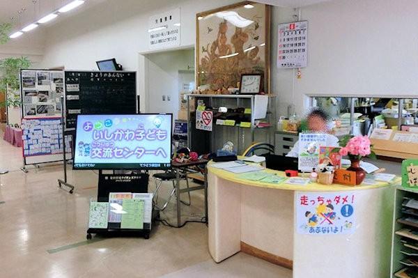 ishikawa-kodomo-kouryuu-1c