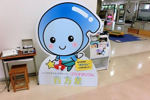 ishikawa-kodomo-kouryuu-1d