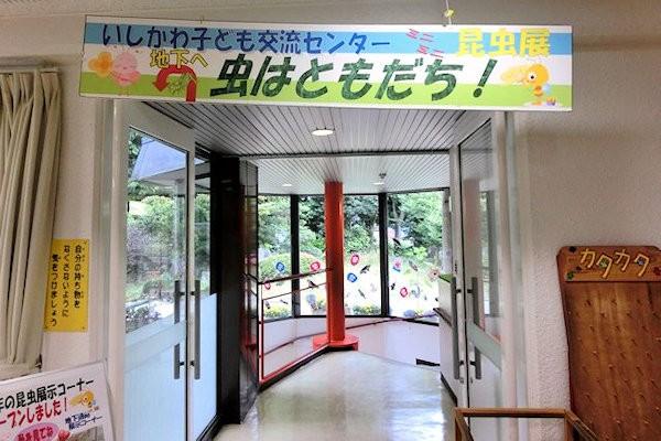 ishikawa-kodomo-kouryuu-2c