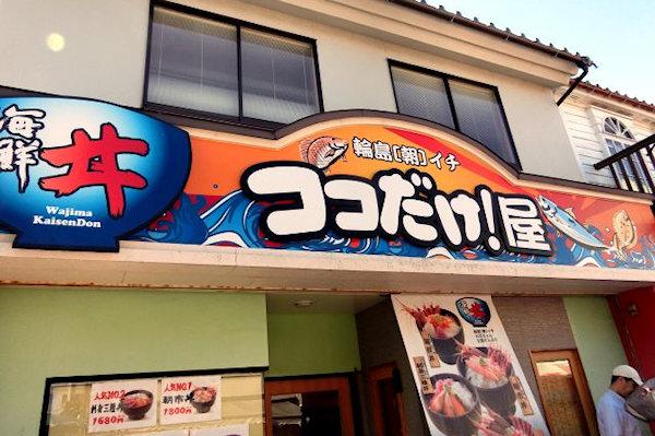 cocodake-wajima-1a