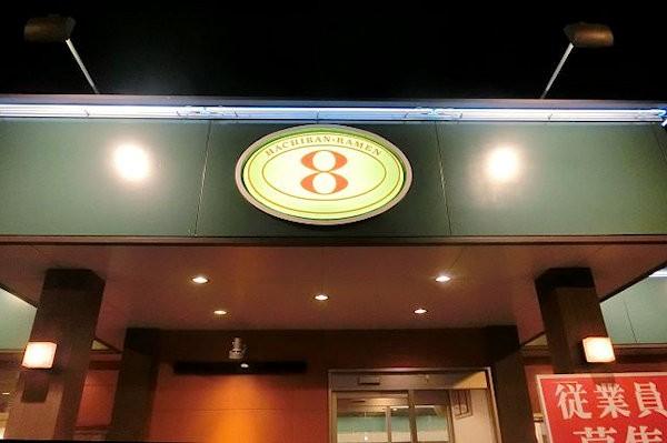 8-noodle-1b