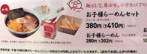 8-noodle-1l