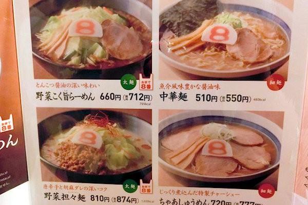 8-noodle-1n