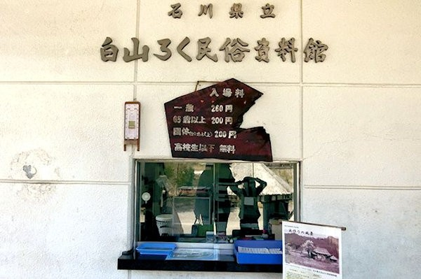 hakusan-minzoku-1b