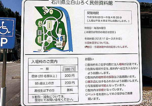 hakusan-minzoku-1d