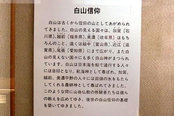 hakusan-minzoku-1j