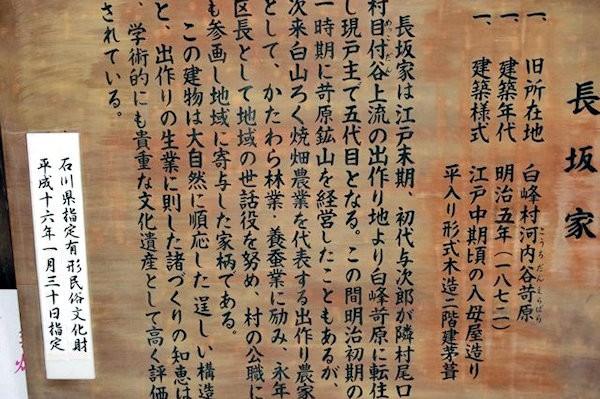hakusan-minzoku-1r