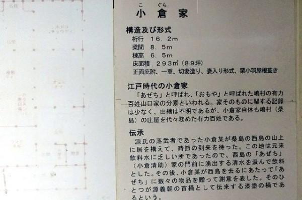 hakusan-minzoku-1v