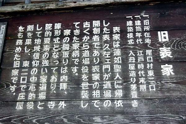 hakusan-minzoku-2b