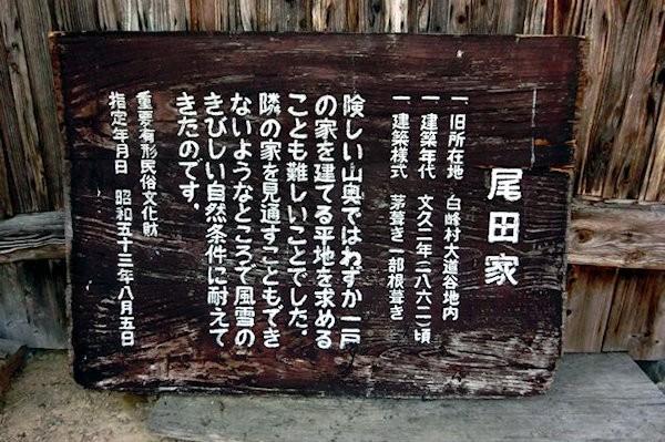 hakusan-minzoku-2e