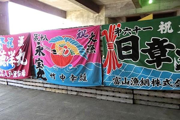 noto-ikasukai-1b
