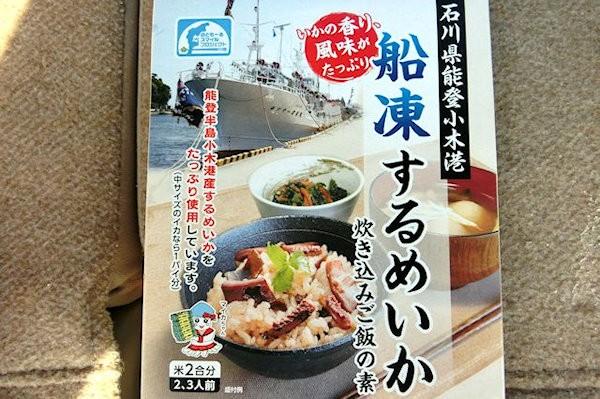 noto-ikasukai-2d