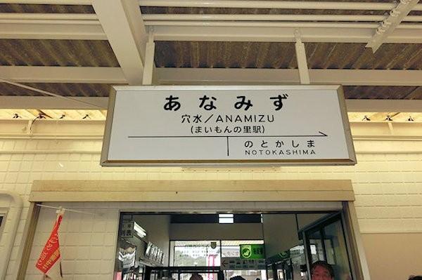 anamizu-station-2i