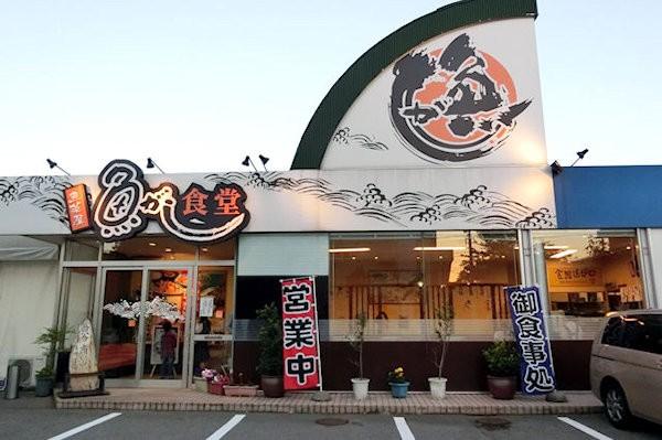 uogasi-syokudou-a