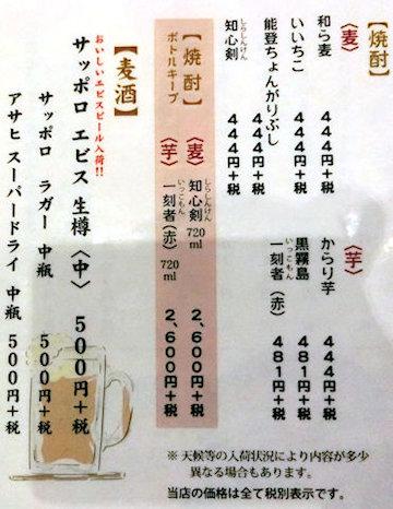 uogasi-syokudou-j